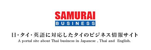 サムライビジネス